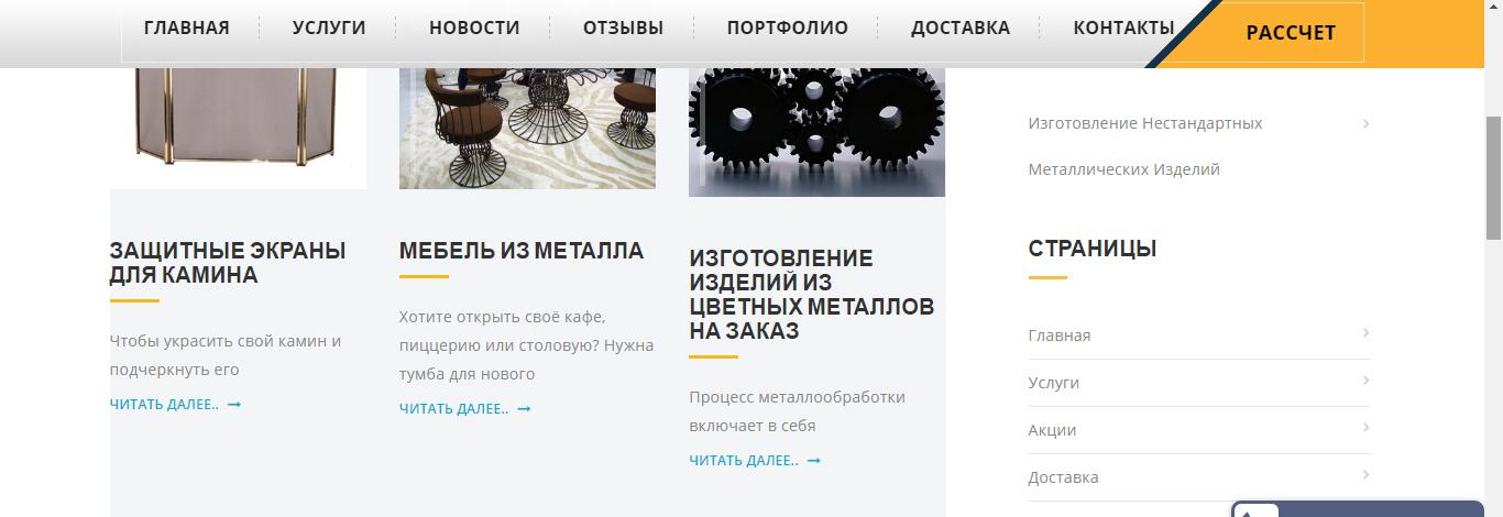 обновление сайта металлоконструкции