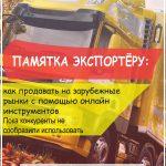 Книга «Памятка экспортеру»