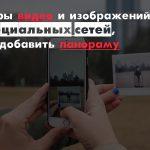 Размеры видео и изображений для социальных сетей, и как добавить панораму