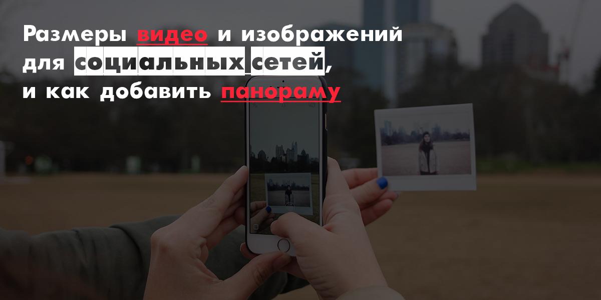 размеры изображений для социальных сетей, размеры видео, кадрирование видео, редстод, редстоун, redstode, как добавить панораму